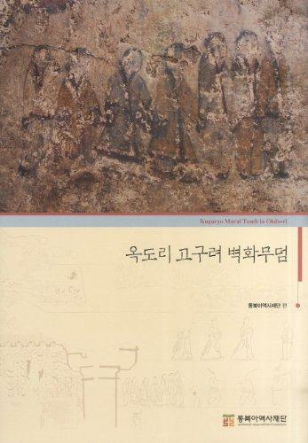 Okdori Koguryo mural tomb (Korean edition): n/a