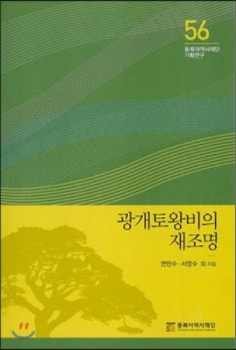Gwanggaeto the Queen's Revisited (Korean edition): Yeon Minsoo
