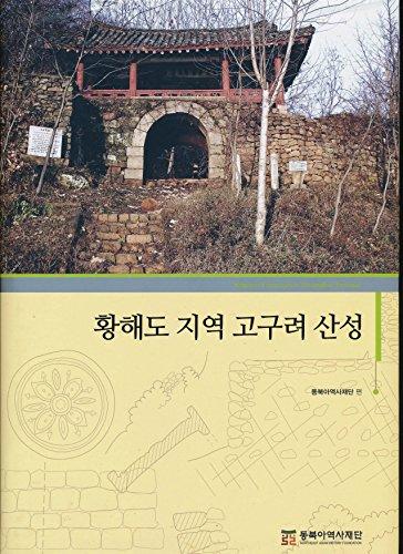 Koguryo Fortresses in Hwanghae Province: Tongbuga Yo?ksa Chaedan