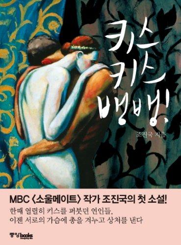 Kiss Kiss Bang Bang (Korean edition): n/a