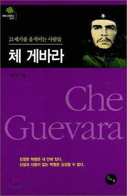 9788962020113: Che Guevara (Korean edition)