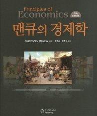 9788962183672: Principles of Economics (Korean Version)