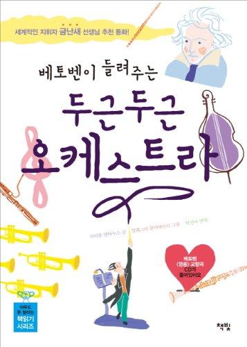 Palpitations Orchestra (Korean edition)