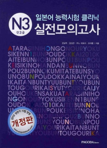 Japanese Language Proficiency Test Clinic practice practice test: N3 (Shin Level 3) (Revised) (...