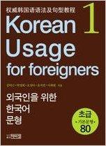 9788962920680: Korean Usage for Foreigners: ???? ?? ??? ?? (Paperback) (Korean edition)
