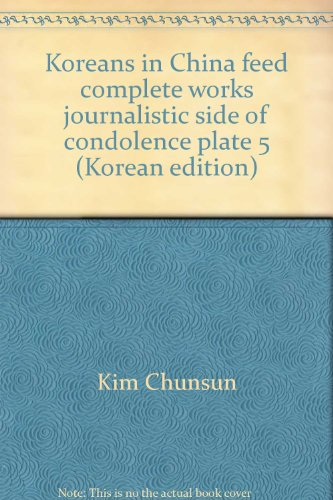 9788962922431: Koreans in China feed complete works journalistic side of condolence plate 5 (Korean edition)