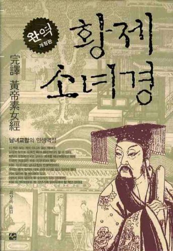 9788963120324: Emperor sonyeogyeong (wanyeok) (Korean edition)