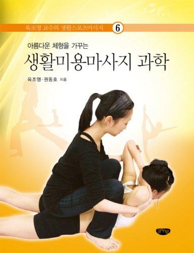 9788963271019: Living Beauty Massage Science (Korean edition)