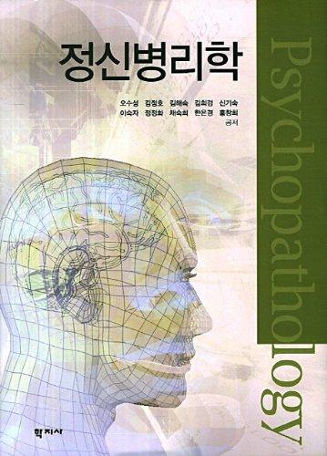9788963309903: Psychopathology (Korean edition)
