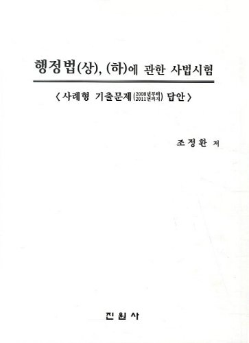 9788963462707: Answer the questions that Administrative Law (phase) (bottom) in-alone test case on judicial (Korean edition)