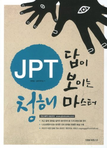 9788963480565: Master listening comprehension seems JPT answer (Korean edition)