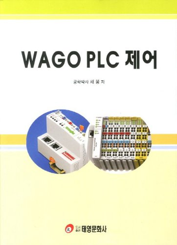 9788963541327: WAGO PLC (Korean edition)