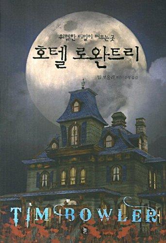 Hotel Rowan Tree (Korean edition)
