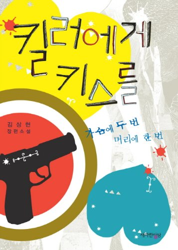 Killer kissed (Korean edition)