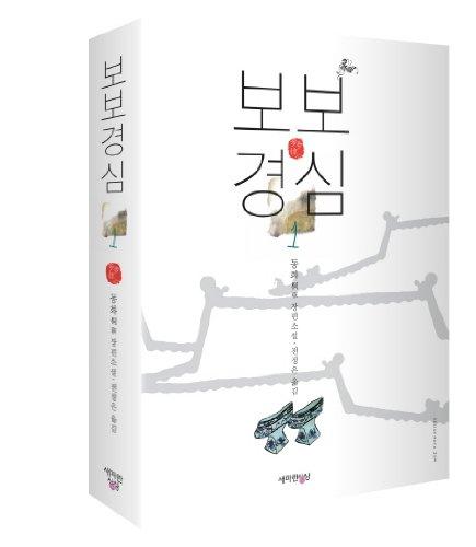 9788963710624: Bobo Transmyocardial. 1 (Korean edition)