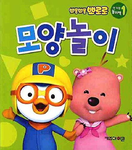 9788964130216: Shape play (Korean edition)