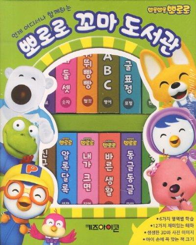 9788964131398: Pororo kid Library (Korean edition)