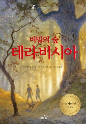 Bridge to Terabithia (Korean Edition): Katherine Paterson