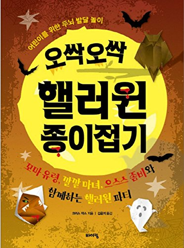9788964942635: Halloween origami Book Casper ghost bat pumpkin witch zombie Fun Relax DIY Hobby 오싹오싹 할로윈 종이접기