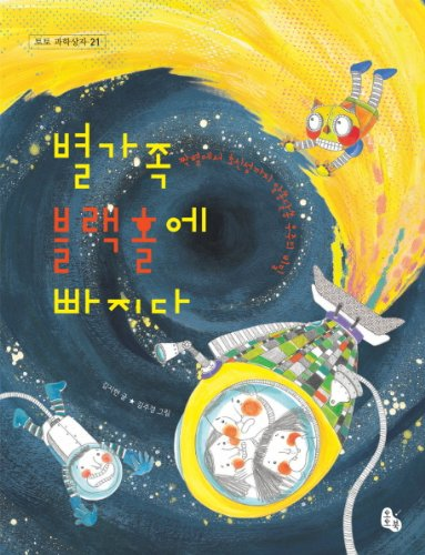 9788964960004: Indulge in the black hole of stellar family (Korean edition)
