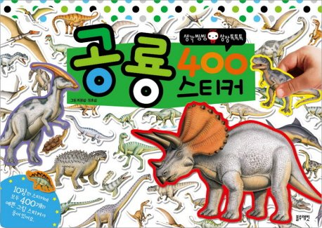 9788965040385: Dinosaur 400 stickers (Korean edition)