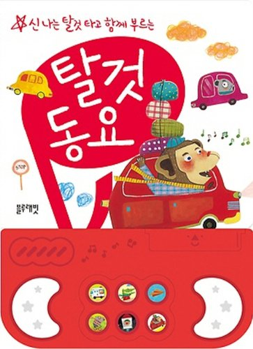 9788965042433: Mounts shaking sound book (Korean edition)