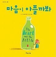 9788965130376: The Heart and the Bottle (Korean Edition)