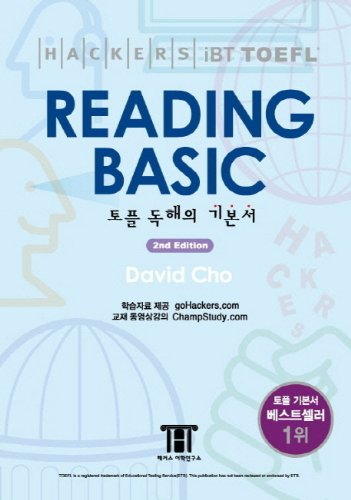 Hackers TOEFL Reading Basic(iBT) (Korean edition)