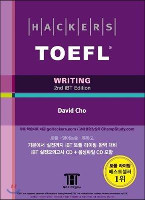 Hackers TOEFL Writing : 2nd iBT Edition: David Cho