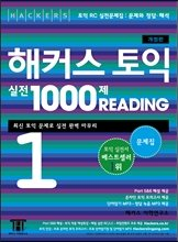 9788965420408: Hackers Toeic Test 1000 Reading (Korean Edition) :Book 1