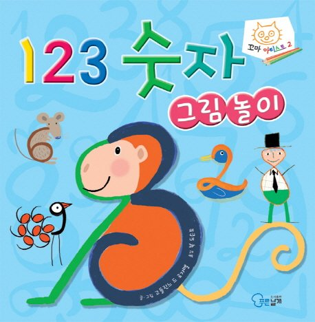 9788965590248: Figure numbers 123 plays (Korean edition)