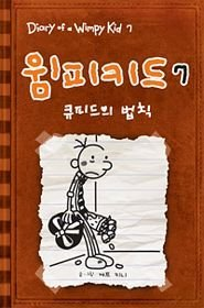 9788965590682: Diary of a Wimpy Kid 7: The Third Wheel (Korean Edition)