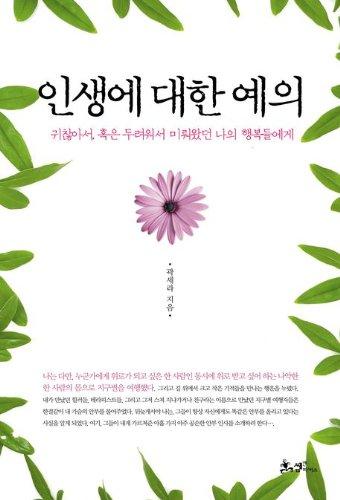 On life courtesy (Korean edition)