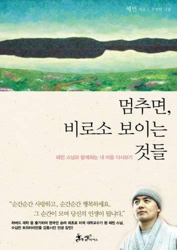 9788965700609: Stops, Things Finally Seem, Korean Books