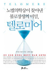 9788965701729: The Immortality Edge (Korean Edition): Realize the Secrets of Your Telomeres for a Longer, Healthier Life