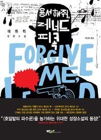 9788965702283: Forgive Me, Leonard Peacock (Korean Edition)