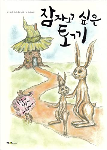 9788965702771: The Rabbit Who Wants to Fall Asleep: A New Way of Getting Children to Sleep