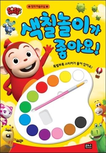 9788965791676: Two painted Cocomong play it! (Korean edition)