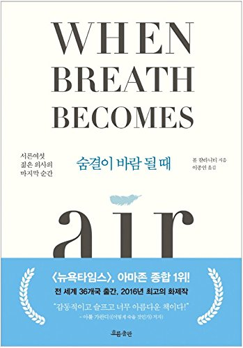 9788965961956: When Breath Becomes Air Essay Book Korean Version 숨결이 바람 될 때