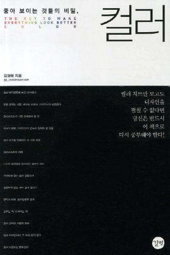 Color: the secret of the good looking ones (Korean edition): n/a