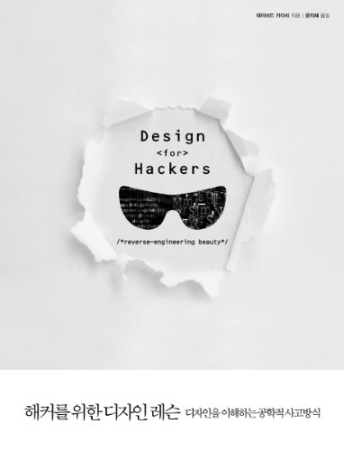 9788966260478: Design Lessons for hackers (Korean edition)