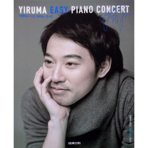 9788966850204: Easy Yiruma Piano Concert :A Best Music Book 2012
