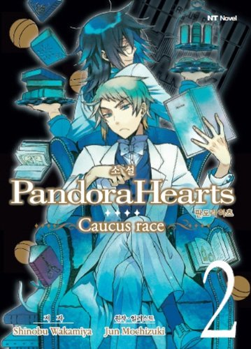 9788967253332: Novel Pandora Hearts. 2: The Caucus Race (Korean edition)