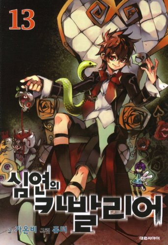 9788967253721: Cavalier of the Abyss. 13 (Korean edition)