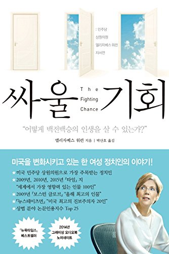 9788967352318: A Fighting Chance (Korean Edition)