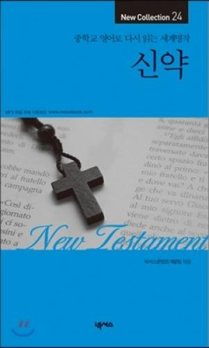 9788967900137: The New Testament (Korean edition)