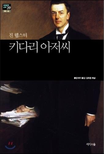 9788967901578: Daddy-Long-Legs (Korean edition)