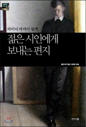 9788967901639: Letters to a young poet (Korean edition)