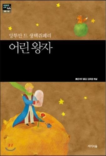 9788967901646: The Little Prince (Korean edition)