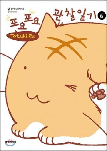 9788968220906: Four yopo John observation diary 6 (Korean edition)